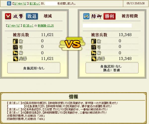 キャプチャ10_convert_20130517171928