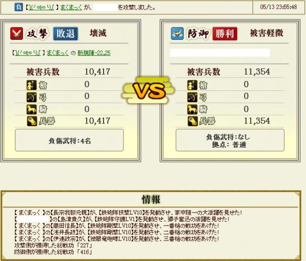 キャプチャ14_convert_20130517173103