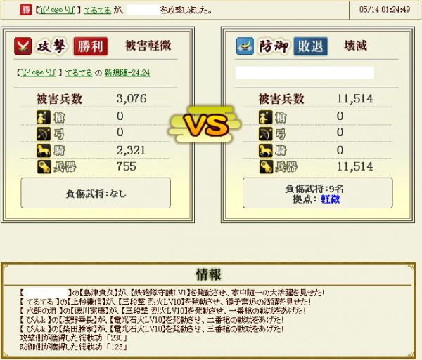 キャプチャ16_convert_20130517175200