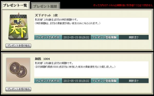 キャプチャ8_convert_20130517180442