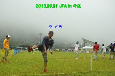 20130901_ima01.jpg