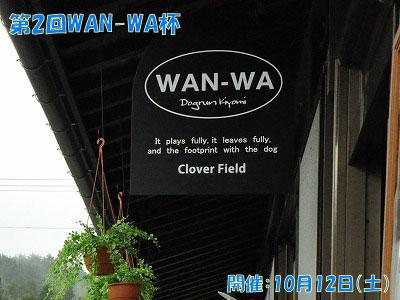 20130901_wan00.jpg
