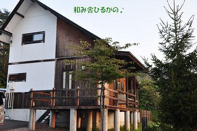 20130922-23_hiru00.jpg