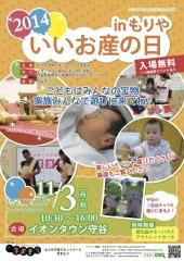 いいお産の日2014_A4表