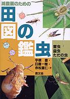 田の虫図鑑