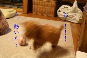 動くボール2