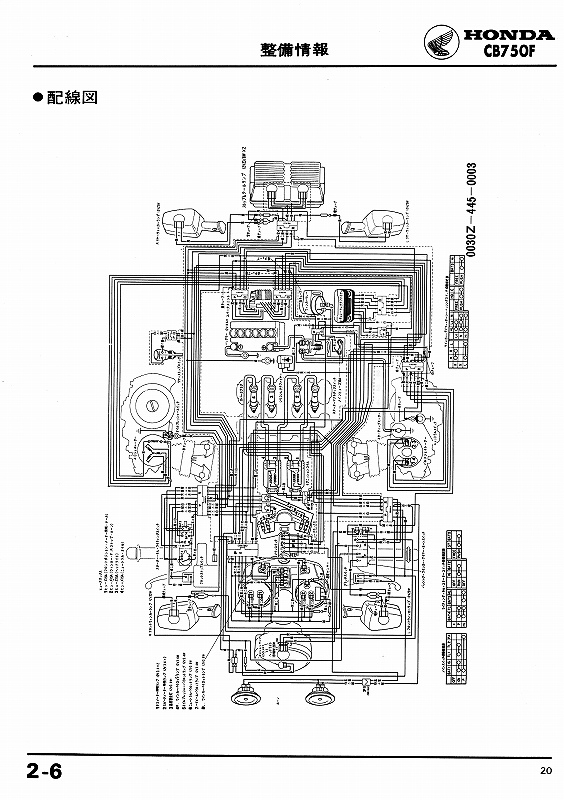 CB750F配線図