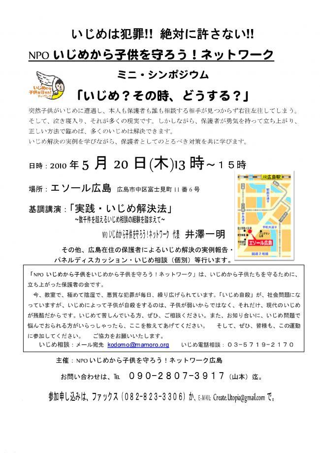 100520 広島シンポ案内