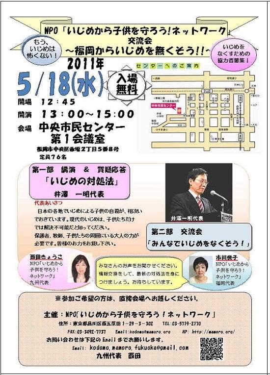 110518 チラシ福岡市民センター