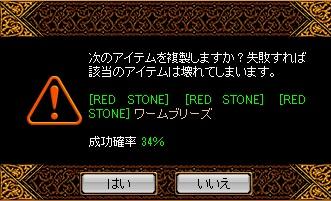 RedStone 14.09.25[05]