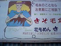 2012尾道町商店街5