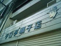 2012尾道町商店街6