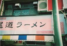 2012尾道町商店街10