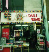 2012尾道映画館糸