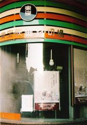 2012尾道映画館