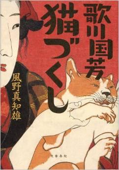 歌川国芳 猫づくし