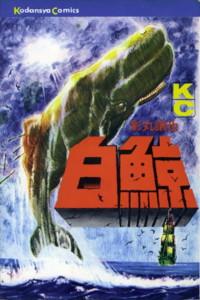 KAJIWARA-KAGEMARU-Moby-Dick1.jpg
