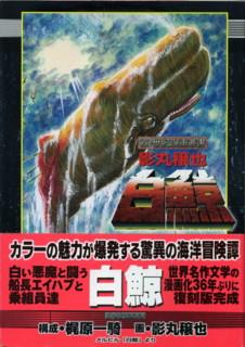 KAJIWARA-KAGEMARU-Moby-Dick2.jpg