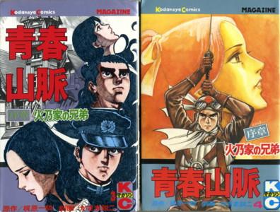 KAJIWARA-KAZAMA-youth-range3-4.jpg