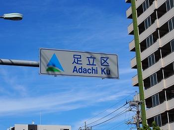 adachi2.jpg