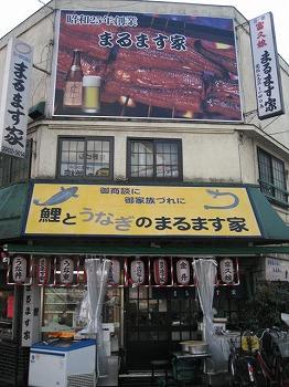 akabane-marumasuya1.jpg