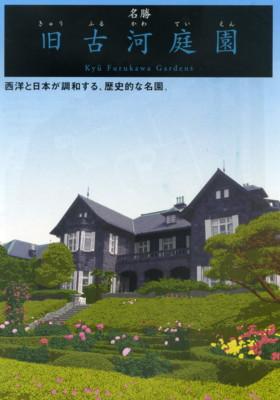 furukawa-garden1.jpg