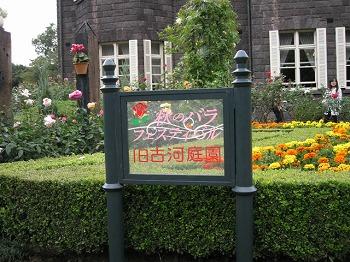 furukawa-garden6.jpg