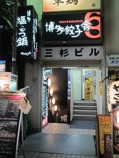 ikebukuro-603gyouza1.jpg