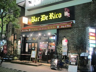ikebukuro-bar-de-rico1.jpg
