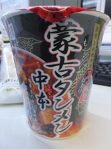 itabashi-nakamoto1.jpg