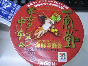 itabashi-nakamoto25.jpg