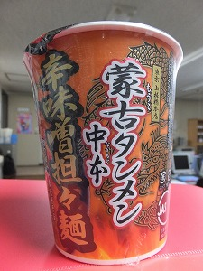 itabashi-nakamoto4.jpg