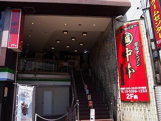 itabashi-nakamoto9.jpg