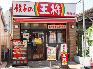 itabashi-ohsho1.jpg