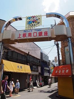 itabashi-street2.jpg