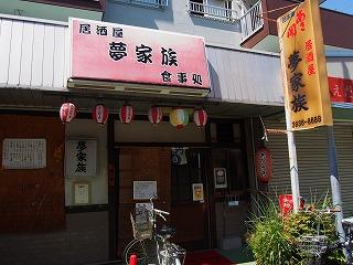itabashi-yumekazoku1.jpg