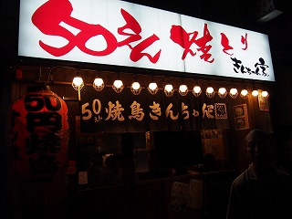 kitasenju-kinchanchi1.jpg