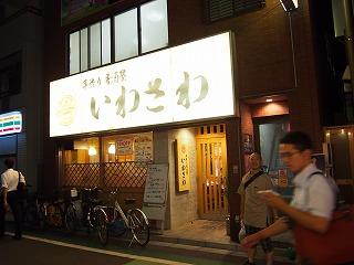 minami-senju3.jpg