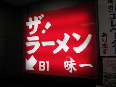nishinippori-ajiichi1.jpg
