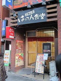 nishinippori-hatten-syokudo1.jpg