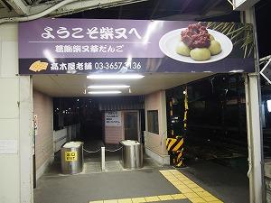 shibamata61.jpg
