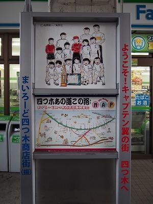 yotsugi-tateishi2.jpg