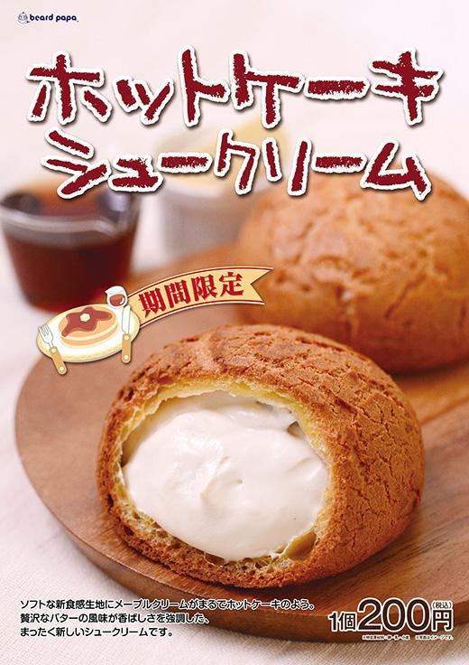 ホットケーキシュークリーム