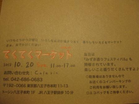 002L_201310162003147b5.jpg