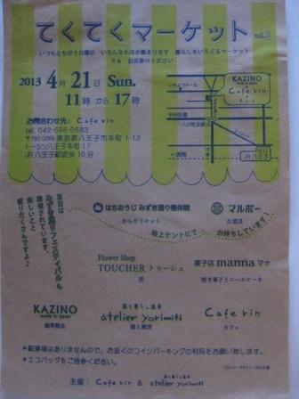 003L_20130419194207.jpg
