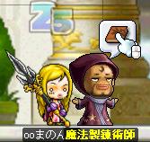 魔法錬金術師-3