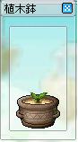 植木鉢2-26