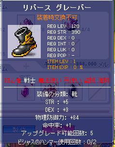 120戦士靴-2