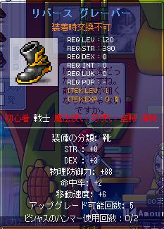 120戦士靴-3