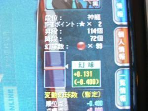 CIMG0028_convert_20100317200404.jpg